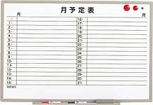 【激安】壁掛けホワイトボード/月予定表(横書き)幅600×高456mm(ES-14SY)