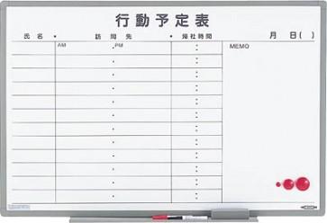 【激安】壁掛けホワイトボード/行動予定表(横書き)幅900×高600mm(ES-13K)