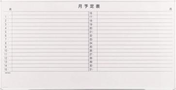 【激安】壁掛けホワイトボード/月予定表 幅1800×高909mm(A-11SY)