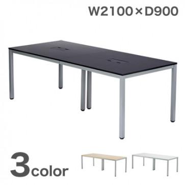【激安】会議テーブル/幅2100×奥900mm(ATW-2190)