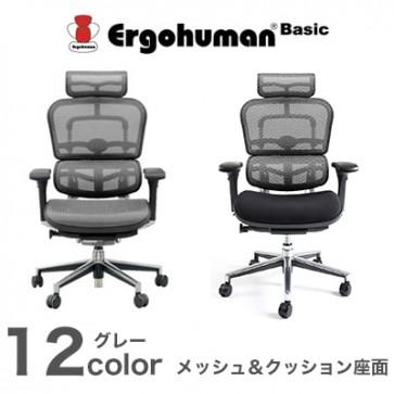 【激安】エルゴヒューマン ベーシック/ハイタイプ(EH-HAM/EH-HBM)