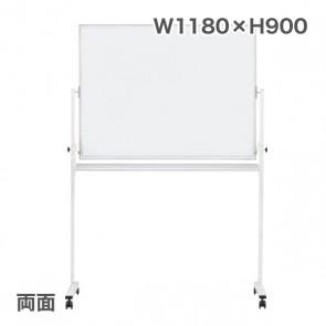 【激安】両面脚付きボード/無地(ホーロー)幅1180mm(EMBR-34)