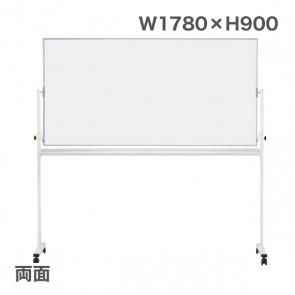 【激安】両面脚付きボード/無地(ホーロー)幅1780mm(EMBR-36)