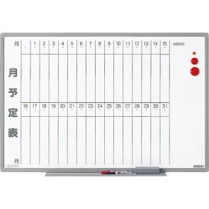 【激安】壁掛けホワイトボード/月予定表(縦書き)幅900×高600mm(ES-13S)