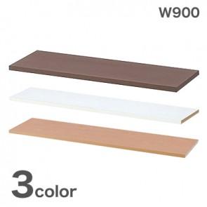 【激安】木製ハイカウンター/RFPCシリーズ用棚板 幅900mm(RFHC-900-OPT)