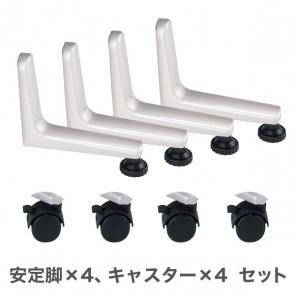 【激安】ローパーティション/ Zシリーズ専用 安定脚&キャスター4個セット