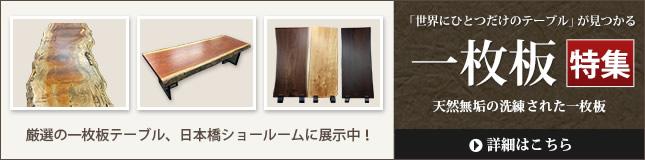 「世界にひとつだけのテーブル」が見つかる 一枚板特集 天然無垢の洗練された一枚板