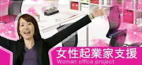 女性起業家支援 Woman office project