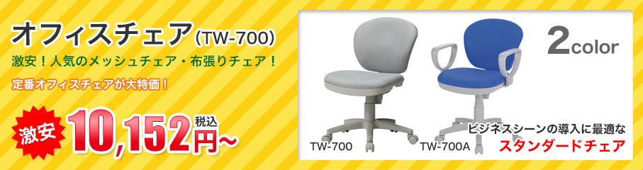 オフィスチェアTW-700の商品ページへ