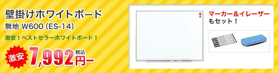 壁掛けホワイトボード 無地 W600(ES-14) 激安ベストセラーホワイトボード