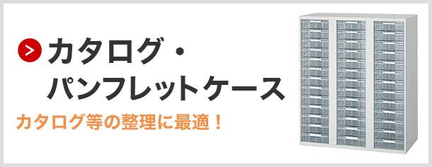 カタログ・パンフレットケース