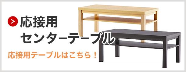 応接用センターテーブル