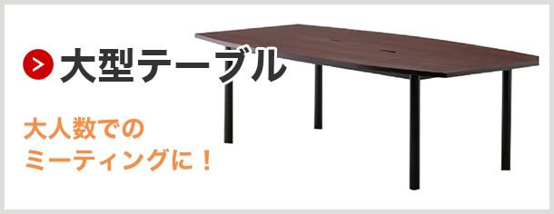 大型テーブル(幅2400~/8人以上)