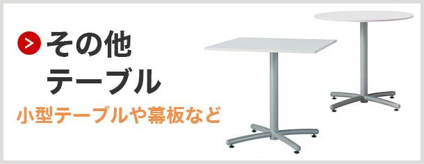 その他テーブル