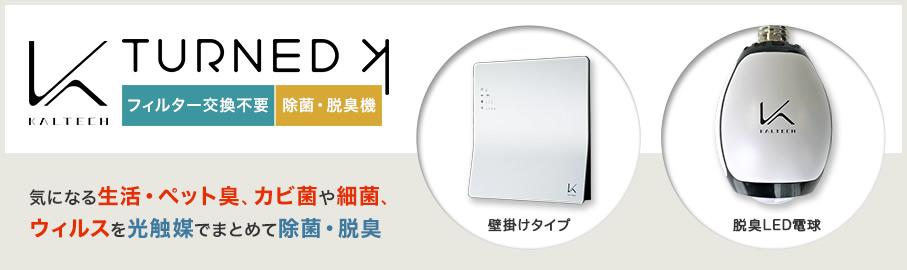 光触媒除菌・脱臭機 KALTECH TURNED K(カルテック/ターンド・ケイ)