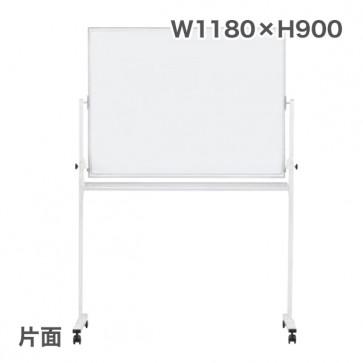 【激安】片面脚付きボード/無地(ホーロー)幅1180mm(EMBK-34)