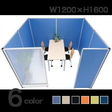 【激安】ローパーティション/布張り 幅1200×高1600mm(Z-1612C)
