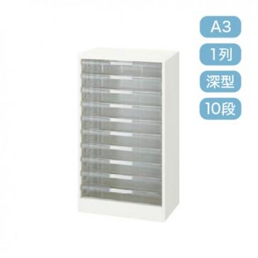 【激安】パンフレットケース/ A3 横1列 深型 10段(A3-1102ET)