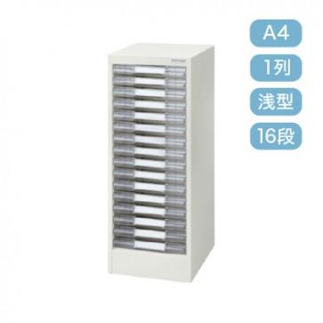 【激安】パンフレットケース/A4 縦1列 浅型 16段(A4-1161ET)
