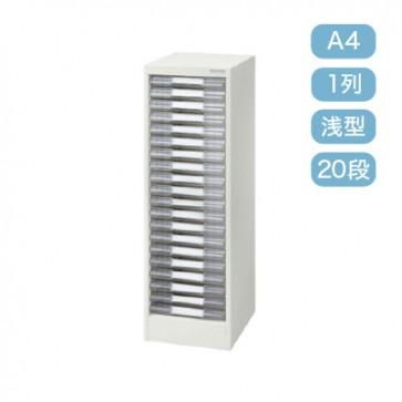 【激安】パンフレットケース/ A4 縦1列 浅型 20段(A4-1201ET)