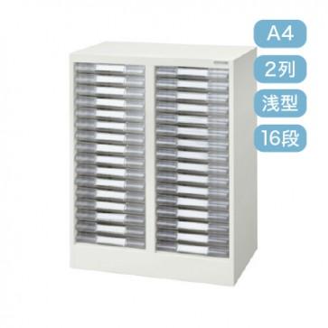 【激安】パンフレットケース/ A4 縦2列 浅型 16段(A4-2321ET)