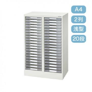 【激安】パンフレットケース/ A4 縦2列 浅型 20段(A4-2401ET)