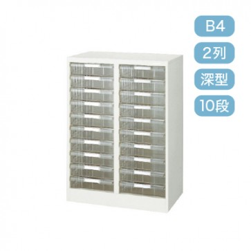 【激安】パンフレットケース/ B4 縦2列 深型 10段(B4-2202ET)