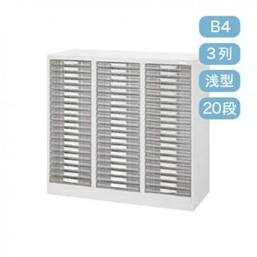 【激安】パンフレットケース/ B4 縦3列 浅型 20段(B4-3601ET)