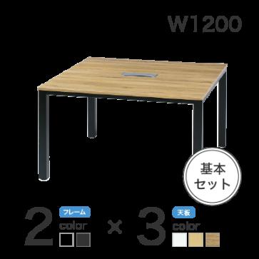 【激安】井上金庫/会議テーブル/幅1200mm(DRT-□1212)