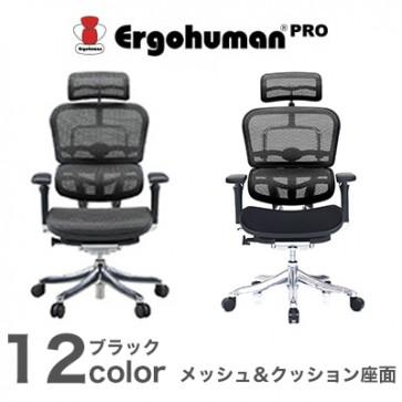 【激安】エルゴヒューマン プロ/ハイタイプ(EHP-HAM/EHP-HBM)
