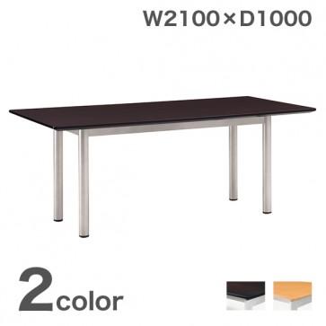 【激安】ライオン/大型会議用テーブル/幅2100×奥1000mm(MX-T2110)