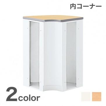 【激安】ライオン/ハイカウンター 内コーナータイプ(90°)/幅604mm(IMH-91R)