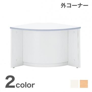 【激安】ライオン/ローカウンター 外コーナータイプ(90°)/幅604mm(IML-90R)