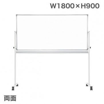【激安】井上金庫/ホワイトボード/脚付き無地スチールタイプ両面/幅1800mm(NWBR-36)