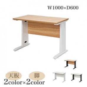 【激安】木製スチールデスク/平机/幅1000mm(RFSLD-1060)