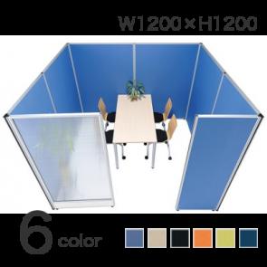 【激安】ローパーティション/布張り 幅1200×高1200mm(Z-1212C)