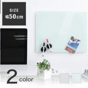 【激安】ガラスホワイトボード/幅500×高400(mm)(FZ04_G1002)