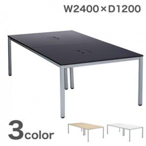 【激安】会議テーブル/幅2400×奥1200mm(ATW-2412)