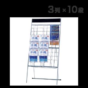 マガジンスタンド(3列10段)(NDP-310)