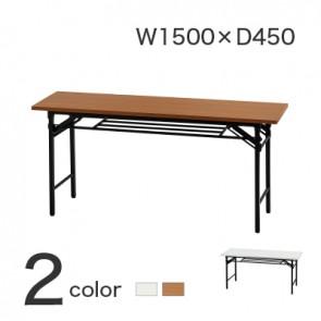 【激安】折りたたみテーブル/幅1500×奥450mm(UMT-1545)