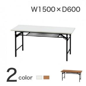 【激安】折りたたみテーブル/幅1500×奥600mm(UMT-1560)
