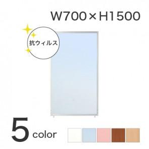 【激安】抗ウイルスパーティション/幅700×高1500(mm)(AP-1507V)
