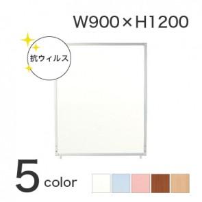【激安】抗ウイルスパーティション/幅900×高1200(mm)(AP-1209V)