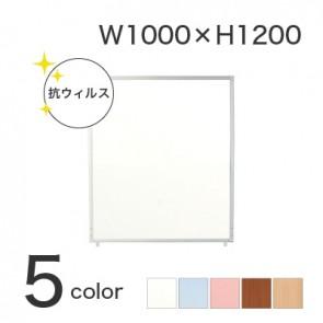 【激安】抗ウイルスパーティション/幅1000×高1200(mm)(AP-1210V)