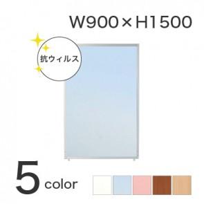 【激安】抗ウイルスパーティション/幅900×高1500(mm)(AP-1509V)