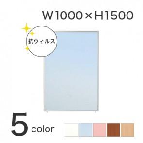 【激安】抗ウイルスパーティション/幅1000×高1500(mm)(AP-1510V)