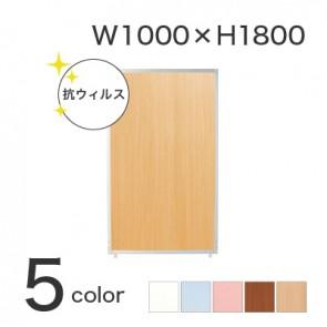 【激安】抗ウイルスパーティション/幅1000×高1800(mm)(AP-1810V)