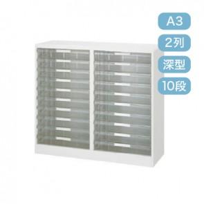 【激安】パンフレットケース/ A3 横2列 深型 10段(A3-2202ET)