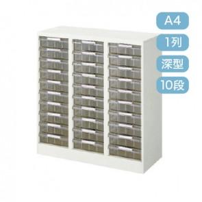 【激安】パンフレットケース/ A4 縦3列 深型(A4-3302ET)