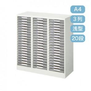 【激安】パンフレットケース/ A4 縦3列 浅型(A4-3601ET)
